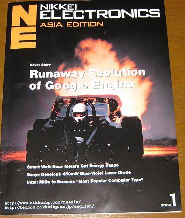 nikkei asia magazine